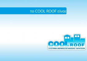 Cool Roof - Κεντρική Εικόνα