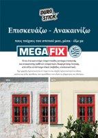MEGAFIX - Κεντρική Εικόνα