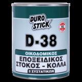 Εποξειδικός οικοδομικός στόκος - κόλλα 2 συστατικών
