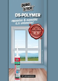 DS POLYMER - Κεντρική Εικόνα