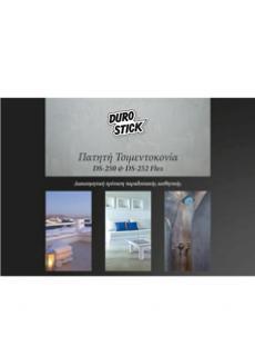 ΠΑΤΗΤΗ ΤΣΙΜΕΝΤΟΚΟΝΙΑ DS 250 & DS 252 FLEX  - Κεντρική Εικόνα