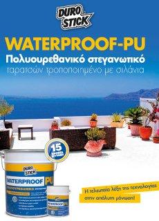 WATERPROOF-PU - Κεντρική Εικόνα