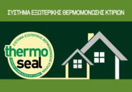 Thermoseal - Κεντρική Εικόνα